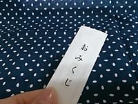 Omikuji2015