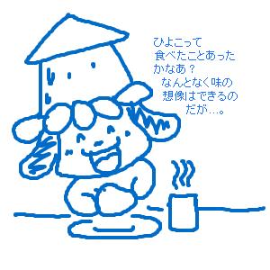 Cocolog_oekaki_2010_01_10_23_41