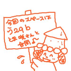 Cocolog_oekaki_2010_02_13_23_35