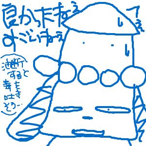 Cocolog_oekaki_2010_03_17_22_48