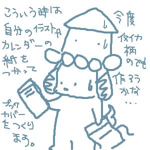 Cocolog_oekaki_2010_03_18_23_30