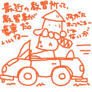 Cocolog_oekaki_2010_03_31_23_37