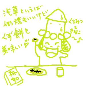 Cocolog_oekaki_2010_06_09_07_58
