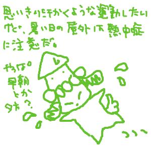 Cocolog_oekaki_2010_07_02_07_43