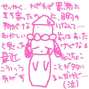 Cocolog_oekaki_2010_08_06_09_00