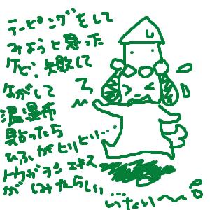 Cocolog_oekaki_2010_09_11_07_41