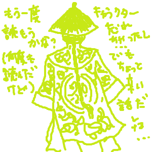 Cocolog_oekaki_2010_09_28_09_48