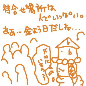 Cocolog_oekaki_2010_10_16_07_35