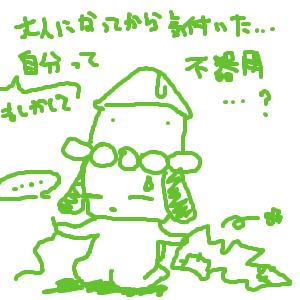 Cocolog_oekaki_2010_10_29_09_09