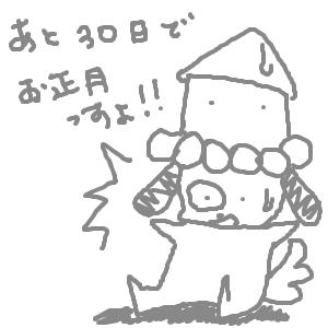 Cocolog_oekaki_2010_11_30_17_47