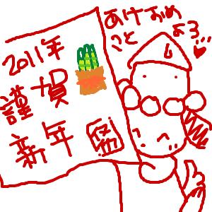 Cocolog_oekaki_2011_01_01_07_56