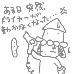Cocolog_oekaki_2011_01_09_00_06
