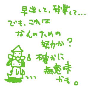 Cocolog_oekaki_2011_01_19_23_38