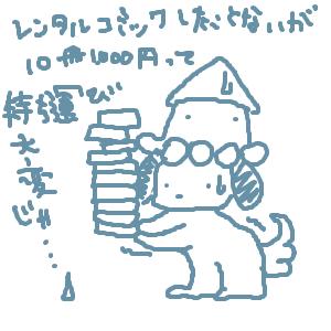 Cocolog_oekaki_2011_01_25_17_53