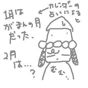 Cocolog_oekaki_2011_01_31_23_41