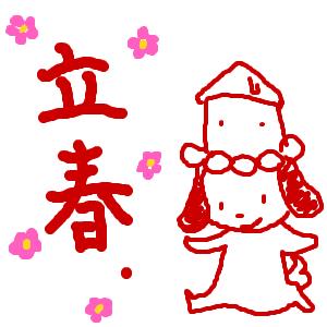 Cocolog_oekaki_2011_02_03_23_37