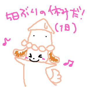 Cocolog_oekaki_2011_03_10_00_38