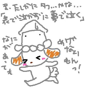 Cocolog_oekaki_2011_05_29_23_24