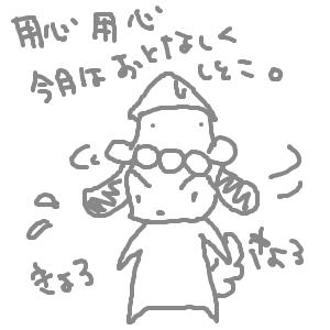 Cocolog_oekaki_2011_08_04_23_51