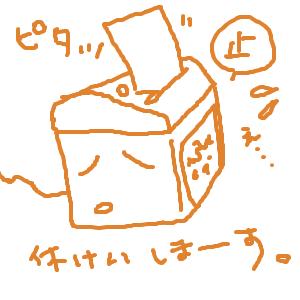 Cocolog_oekaki_2011_10_26_22_43