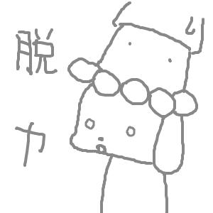 Cocolog_oekaki_2011_11_06_23_12