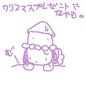 Cocolog_oekaki_2011_12_01_18_32