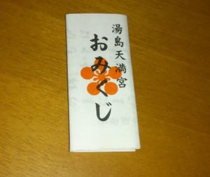Omikuji1_640x541