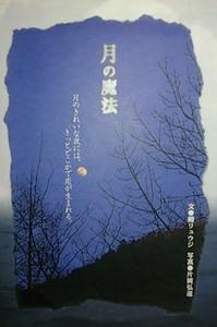 Moonbook1