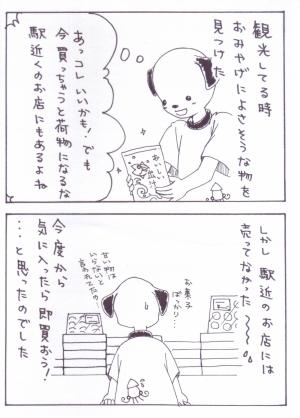 2koma48191209
